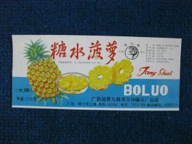 【罐头标】春山派牌糖水菠萝