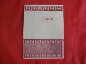 【抗美援朝保家卫国  庆祝伟大的红五月】中国革命读本(修订本)上册---有第一个国庆节纪念章