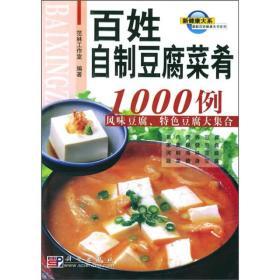 百姓餐桌全书系列:百姓自制豆腐菜肴1000例