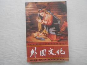 外国文化:文艺复兴时期美术名家荟萃