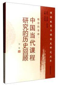 概念的寻绎;中国当代课程研究的历史回顾  E9XIE
