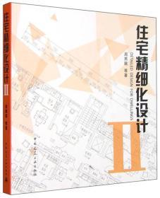 住宅精细化设计9787112176724周燕珉中国建筑工业出版社