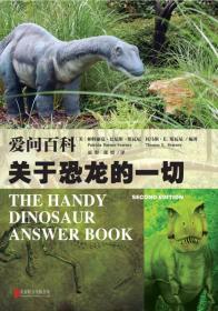 爱问百科:关于恐龙的一切