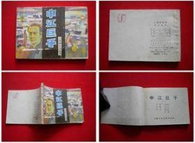 《申江巨子》缺本,上海1997.8一版一印1万册,6372号,连环画,书的书脊有胶带粘贴,讲的是上海滩大佬虞洽卿的故事