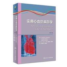 實用心血管麻醉學(第5版)