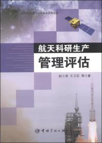 航天科研生产管理评估