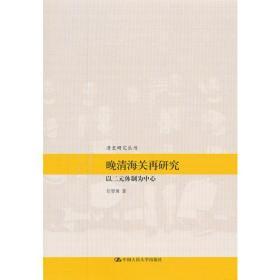 晚清海关再研究——以二元体制为中心(清史研究丛书)