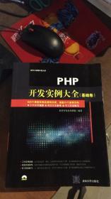 PHP开发实例大全-(基础卷) 无盘
