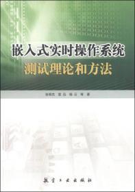 嵌入式实时操作系统测试理论和方法