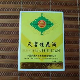 天宫桂花酒酒标