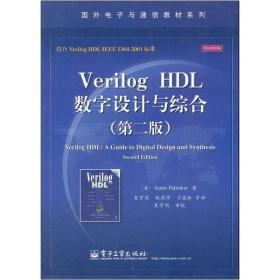 VerilogHDL数字设计与综合第二2版美帕尔尼卡夏宇闻电子工业出版社9787121089473