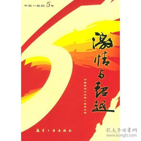 激情与超越:中国一航的5年