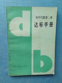 初中代数第二册达标手册