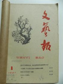 《文艺报》1961年1-12期全年合订本(缺第6期)