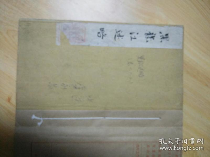 【黑龙江述略】1-4卷