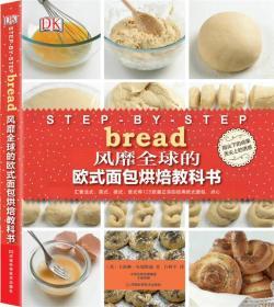Bread:风靡全球的欧式面包烘焙教科书