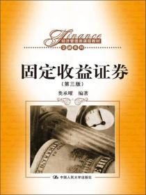 经济管理类课程教材·金融系列:固定收益证券(第3版)
