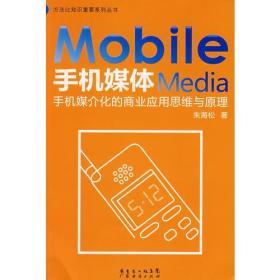 手机媒体:手机媒体介化的商业应用思维与原理