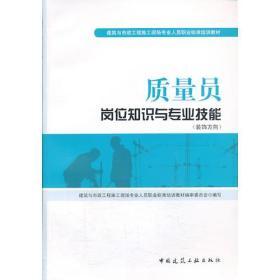 质量员岗位知识与专业技能(装饰方向)