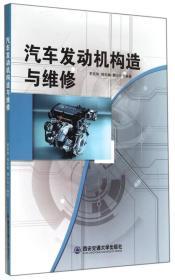 汽车发动机构造与维修