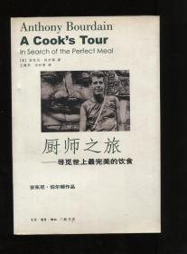 厨师之旅--寻觅史上最完美的饮食