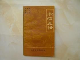 渤海史话(一版一印)