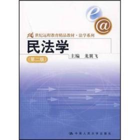 21世紀遠程教育精品教材·法學系列:民法學(第2版)