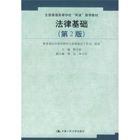 """全国普通高等学校""""两课""""推荐教材:法律基础(第2版)"""
