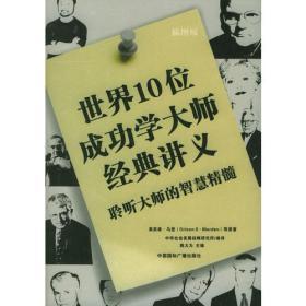 世界10位成功学大师经典讲义
