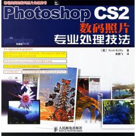 Photoshop CS2数码照片专业处理技法