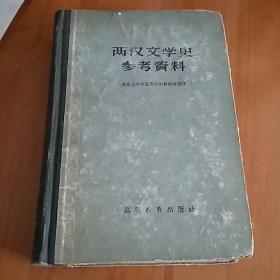 两汉文学史参考资料(精装本 1959年1版1印 7000发行量)