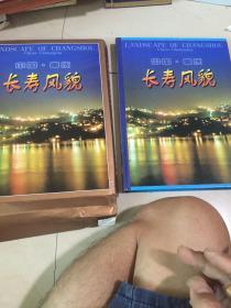 中国重庆长寿风貌邮册