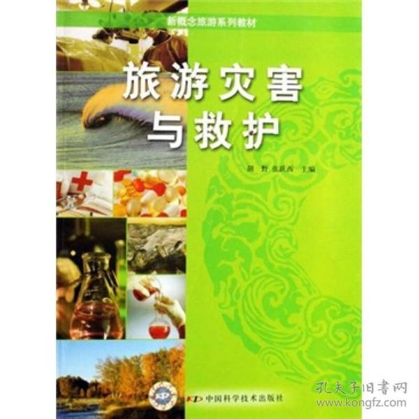 新概念旅游系列教材:旅游灾害与救护