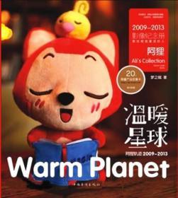 阿狸轨迹2009-2013:温暖星球