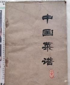 中国菜谱-山东 70年代绝版老菜谱 正版 原书