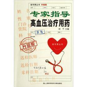 专家指导高血压治疗用药(升级版)