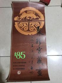 1985骞淬������ ��