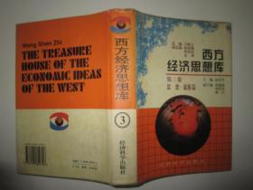西方经济思想库第三卷思想流派篇 32开精装
