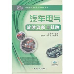汽车电气故障诊断与排除 (孟祥军)