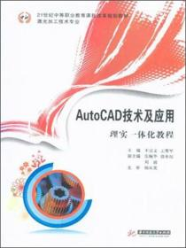 AutoCAD技术及应用理实一体化教程(激光加工技术专业)