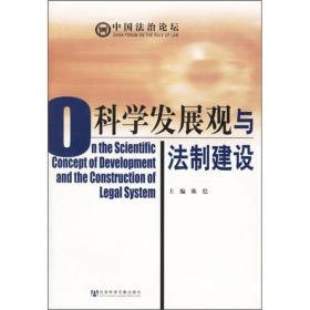 科学发展观与法制建设