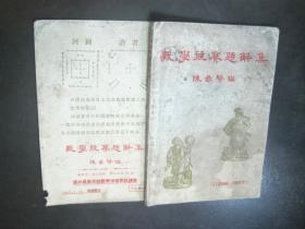《数学竞赛题解集1956--1957》广州最贤高级数学补习学校讲义