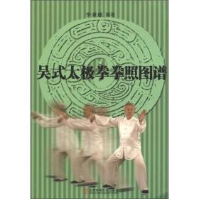 吴式太极拳拳照图谱