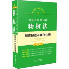 中华人民共和国合同法:配套解读与案例注释(第二版)