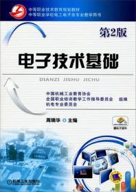电子技术基础-第2版