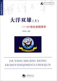 海洋与军事系列丛书·大洋双雄:上21世纪美国海军