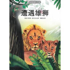 遭遇雄狮            德吕舍尔动物故事