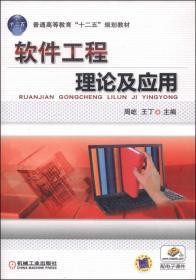 正版】软件工程理论及应用