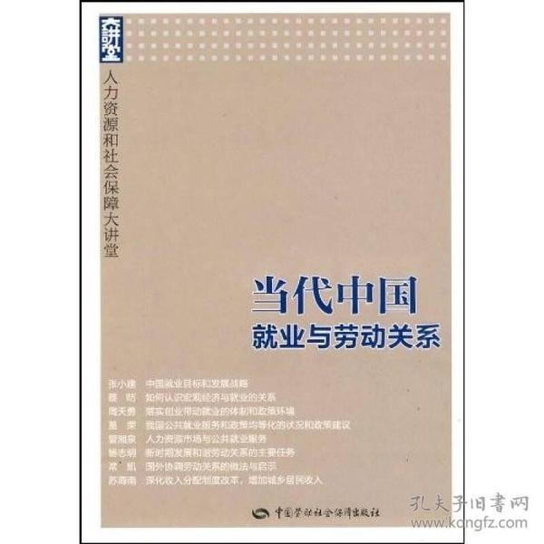 当代中国就业与劳动关系:人力资源和社会保障大讲堂