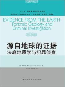 源自地球的证据:法庭地质学与犯罪侦查